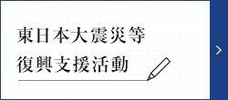 東日本大震災等復興支援活動