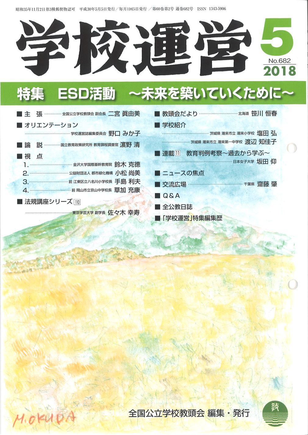 2018年5月号表紙