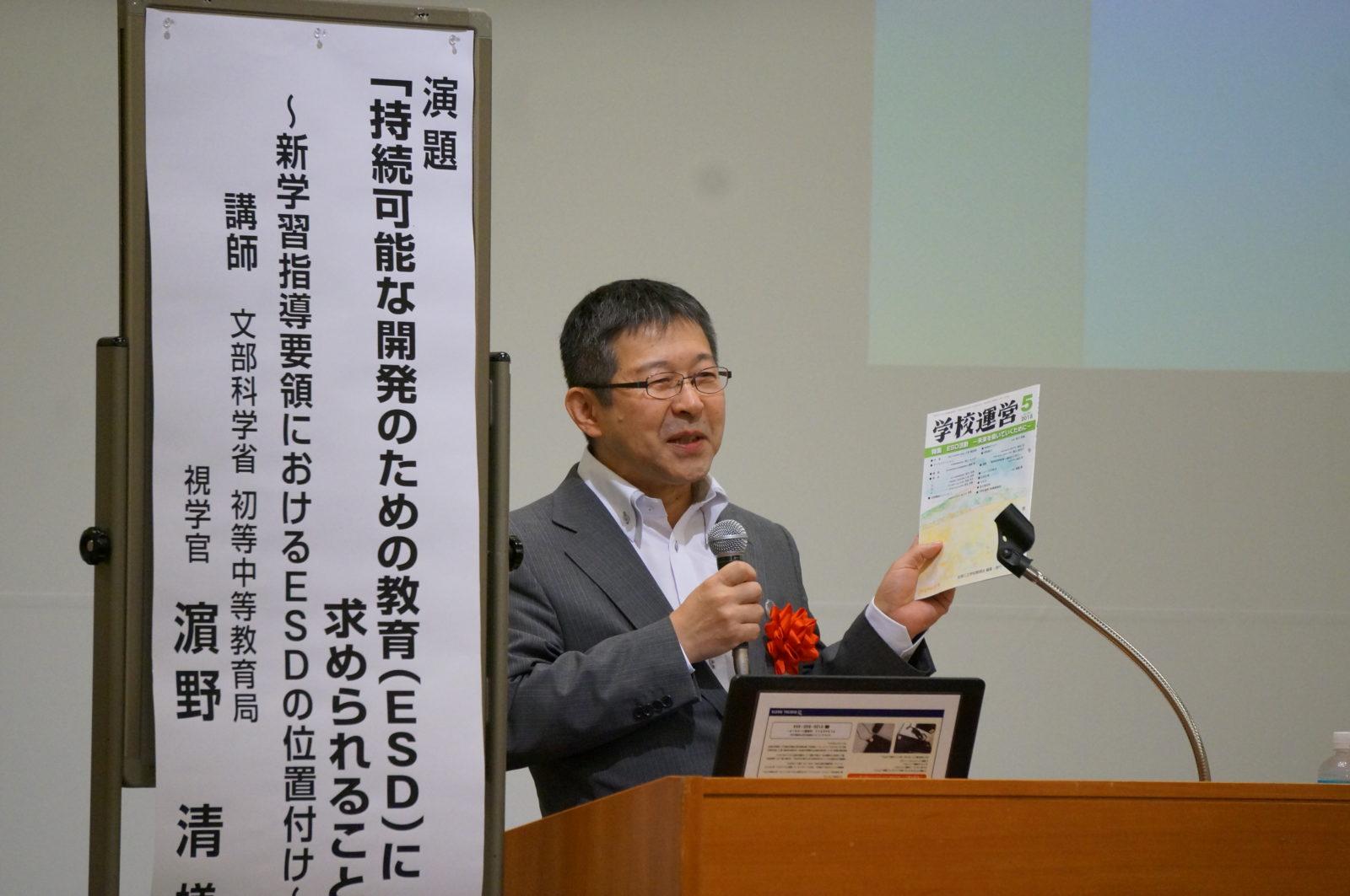 講演会講師:文科省 濵野 清 氏