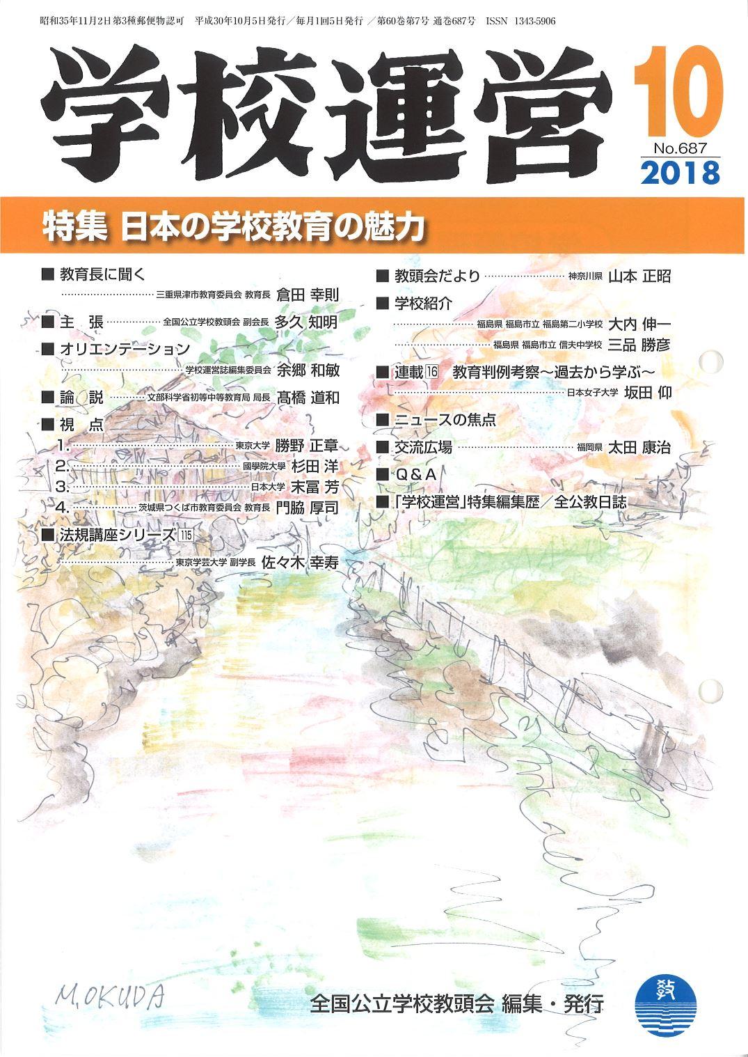 2018年6月号表紙